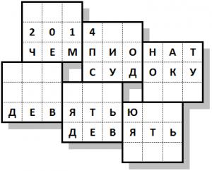 """Чемпионат по судоку """"Девятью девять"""""""